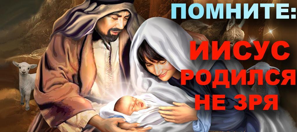Помните: Иисус родился не зря!!!