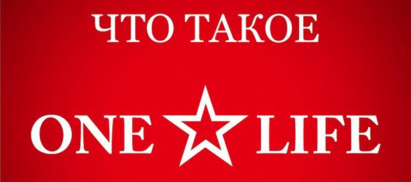 """Концепция ONE ☆ LIFE или что значит """"жить"""", а не """"проживать""""? (из архива 2011)"""