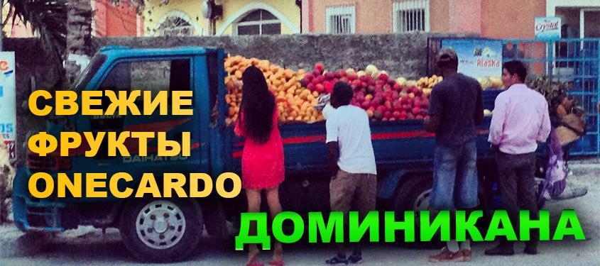 Свежие фрукты, Onecardo. Доминикана