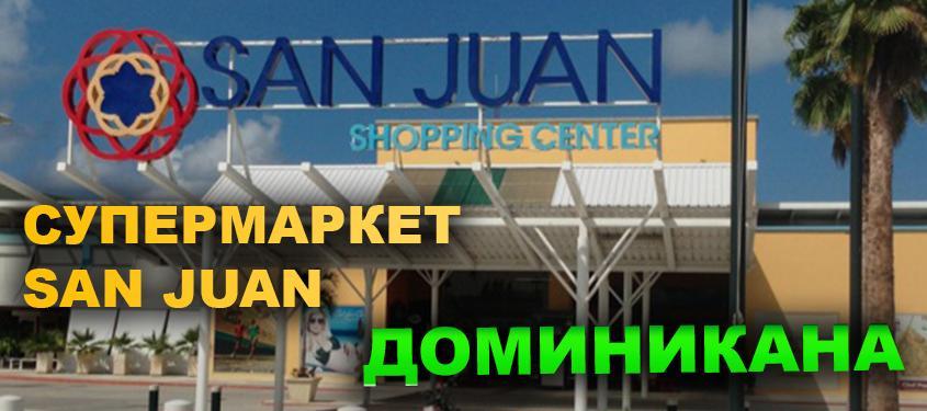Супермаркет San Juan, Доминикана