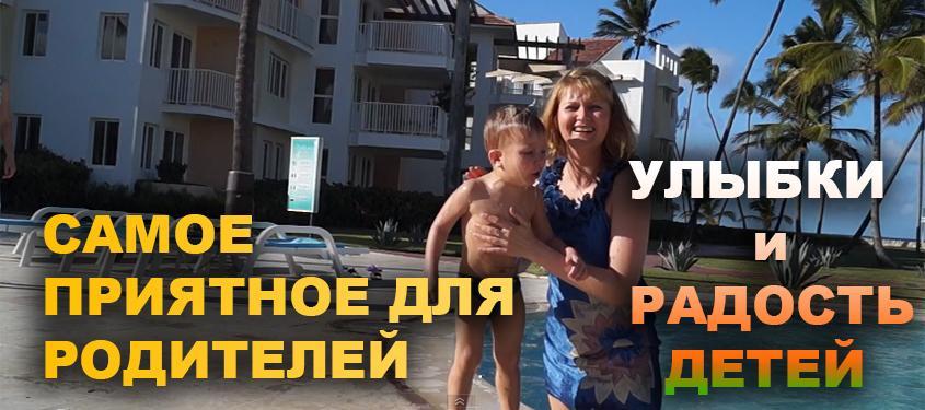Самое приятное для родителей - это наблюдать улыбки детей