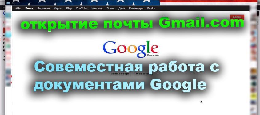 Почта Google Gmail, как открыть  и как работать с документами Google