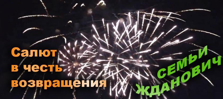 Салют в честь возвращения семьи Жданович
