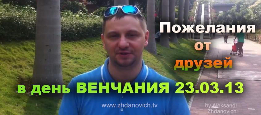 Пожелания от друзей - Дмитрий и Светлана Лабохо (23.03.2013)