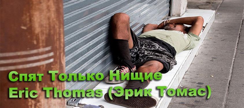 Спят Только Нищие - Eric Thomas (Эрик Томас)