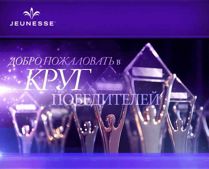JEUNESSE получила 6 наград AMERICAN BUSSINES AWARDS и 12 наград TELLY AWARDS