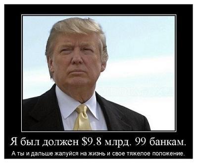 Президент США Дональд Трамп про млм индустрию и бизнес