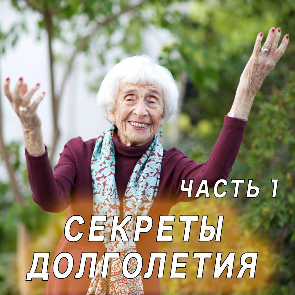 Секреты долголетия старость и молодость старость и молодость Хедда Болгар превью