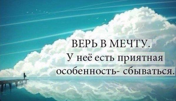 мечты сбываются - верь в мечт, мотивация когда сбывается мечта