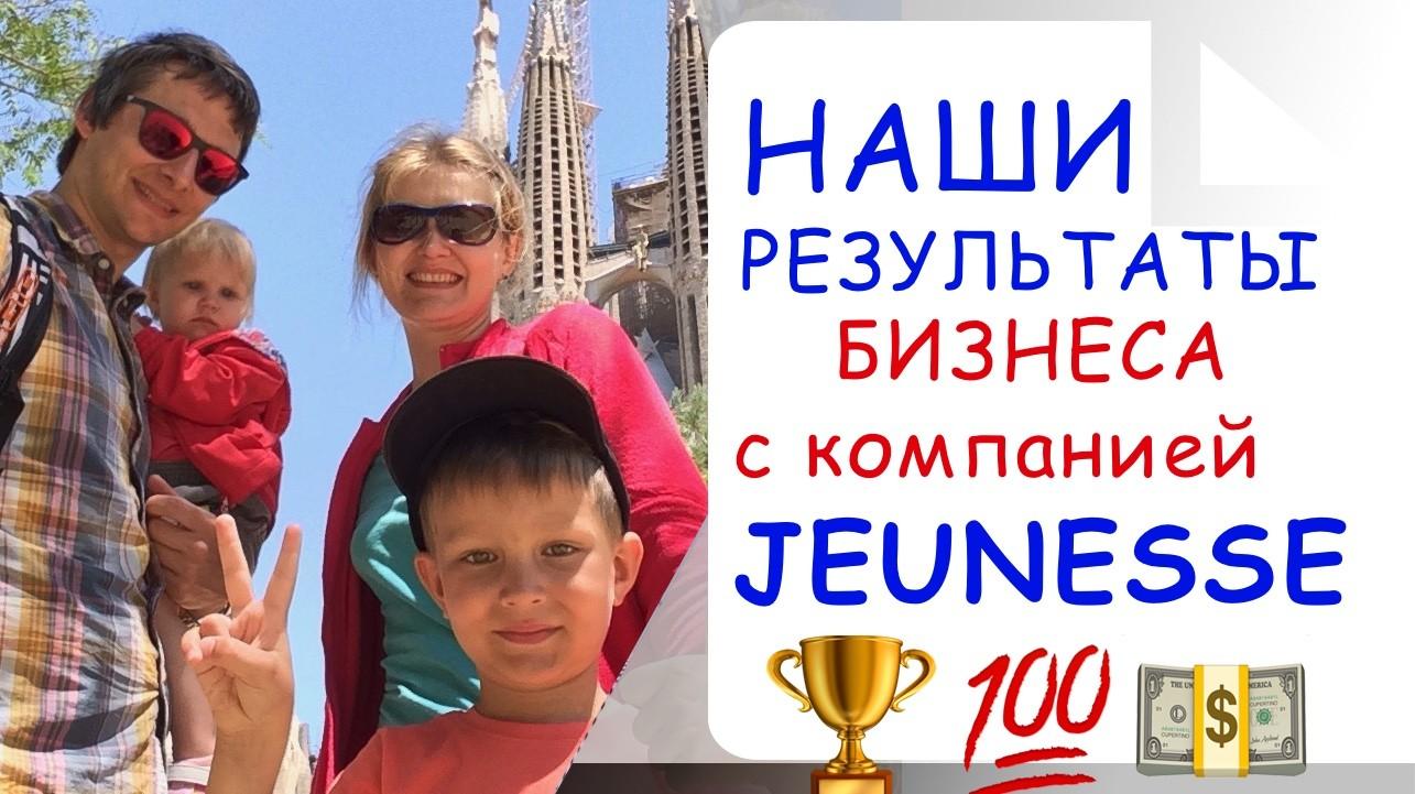 Наши бизнес результаты Jeunesse, сотрудничество и бизнес с компанией Jeunesse