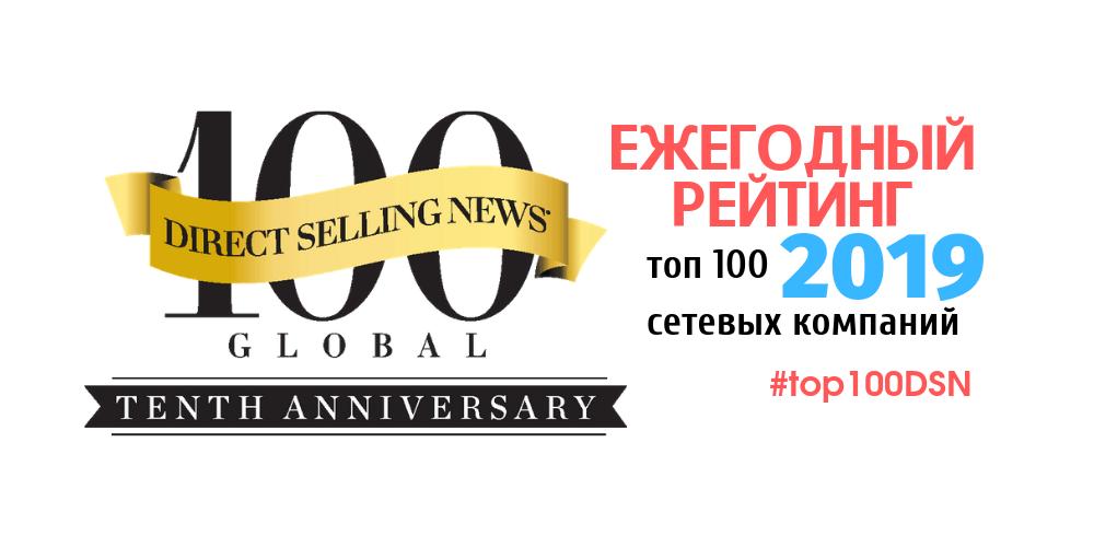 ТОП 100 рейтинг сетевых компаний dsn 2019  — ТОП 100 DSN 2019