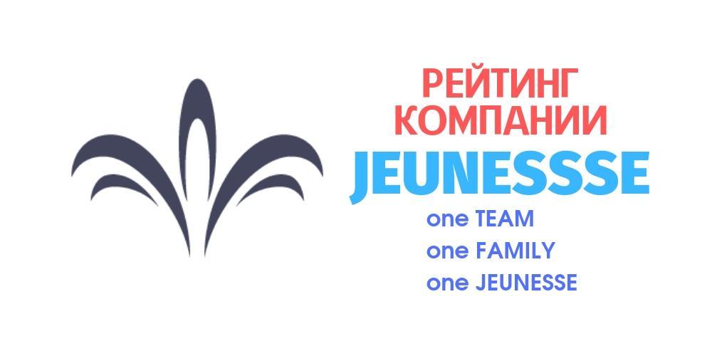 рейтинг компании Jeunesse - zhdanovich.biz
